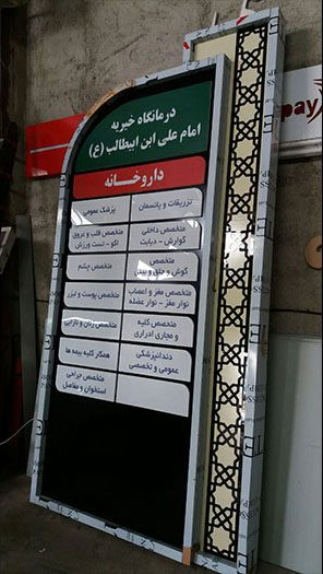 استند راهنما درمانگاه امام علی قبل از نصب