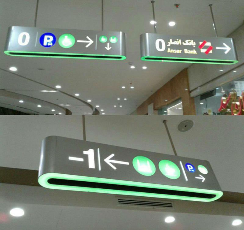 تابلو راهنمای آویز هتل آرمان مشهد