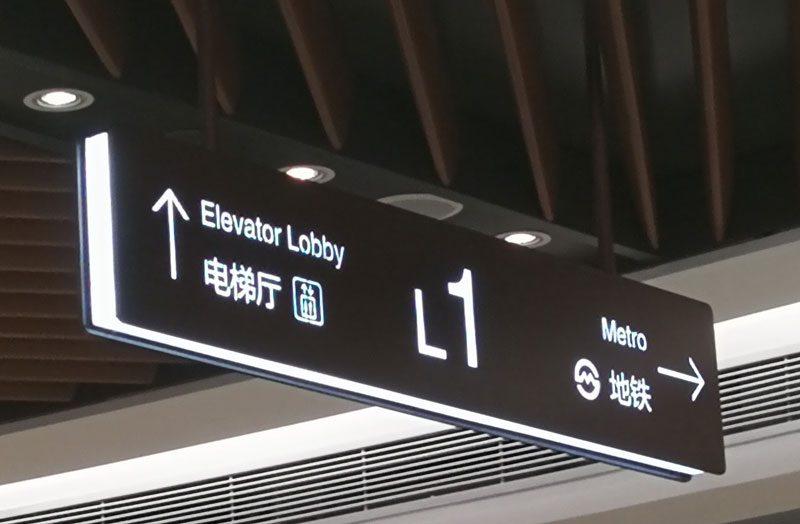 تابلو راهنمای پله برقی و مترو