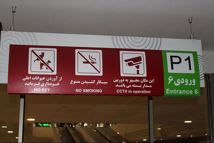تابلو آویز ورودی سوپر مارکت