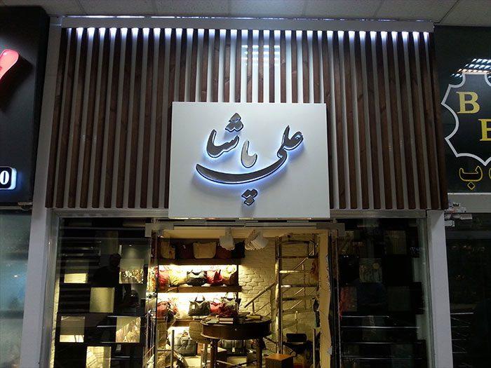 تابلو استیل مغازه