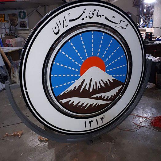 تابلو استیل بیمه ایران