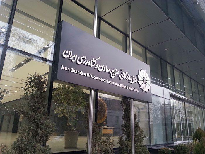 تابلو استیل اتاق بازرگانی صنایع و معادن
