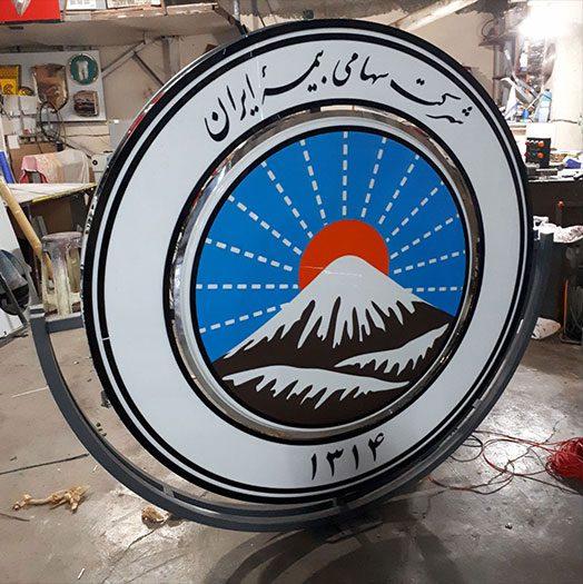 تابلو استیل لوگوی بیمه ایران