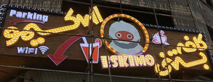 تابلو ترمووود کافه بستنی با حروف لاسوگاسی