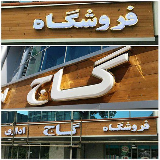 تابلو ترمووود فروشگاه گاج | تابلوسازی برند تابلو