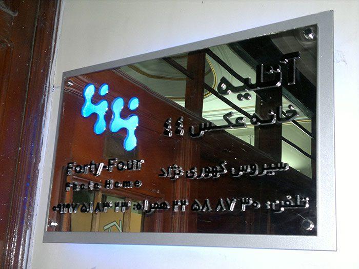 تابلو راهنمای دیواری آتلیه عکاسی برش لیزر