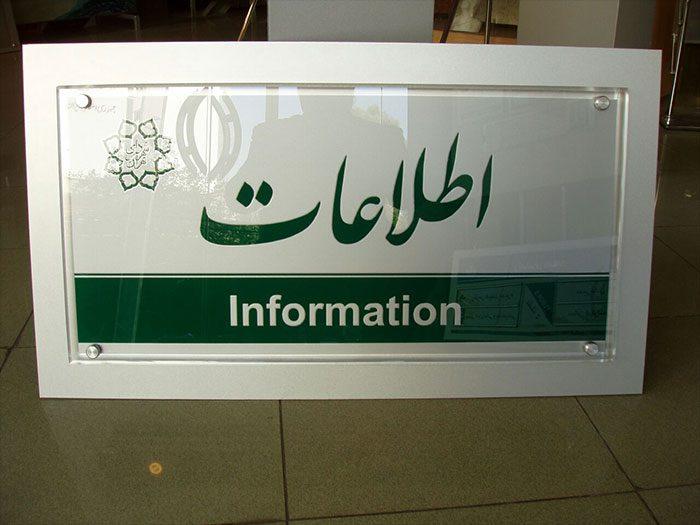 تابلو رومیزی اطلاعات تابلوسازی برند تابلو