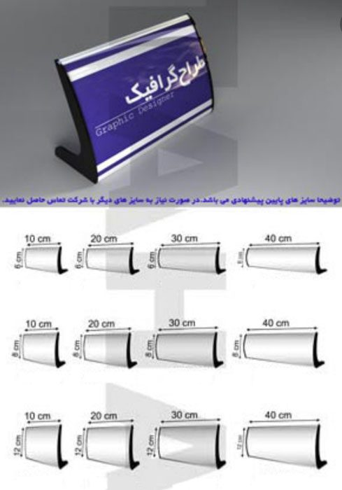 تابلو رومیزی در ابعاد استاندارد و سفارشی