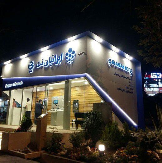 تابلو فلزی بانک حکمت ایرانیان