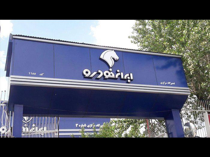 ساخت تابلو وکیوم ایران خودرو تعمیرگاه مرکزی