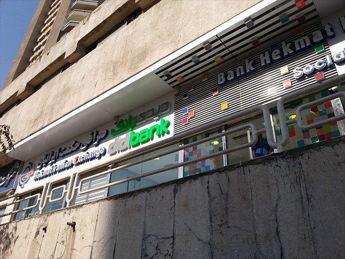 ساخت تابلو وکیوم بانک