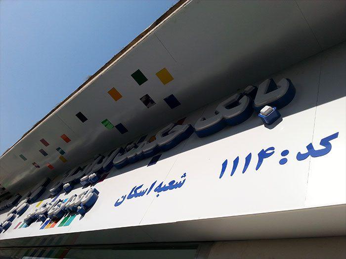 تابلو وکیوم بانک حکمت شعبه اسکان