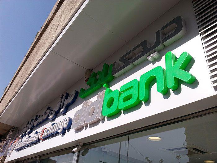 تابلو وکیوم دیدی بانک حکمت