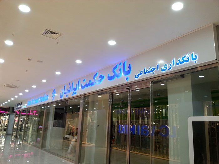تابلو وکیوم بانک ایرانیان