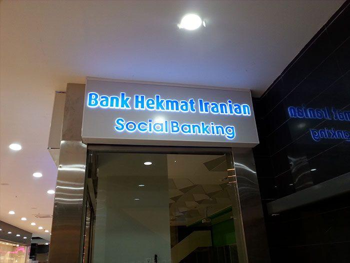 تابلو وکیوم bank