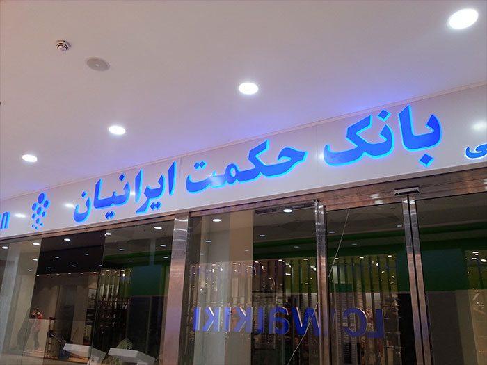 تابلو وکیوم آبی بانک حکمت