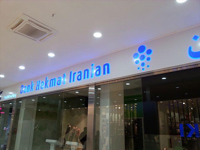 تابلو وکیوم بانک حکمت ایرانیان