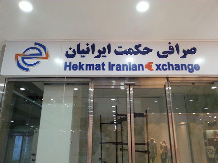 تابلو وکیوم صرافی حکمت ایرانیان