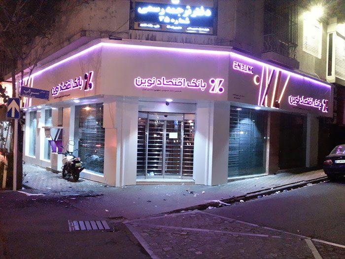 تابلو وکیوم نور متمرکز سه وجهی بانک اقتصاد نمای شب