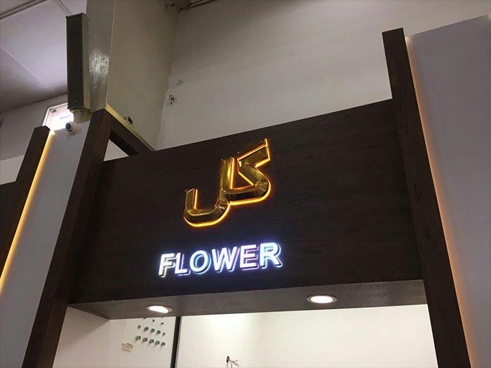 تابلو وکیوم گل