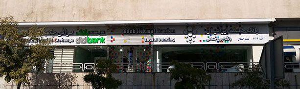 تابلو وکیوم دیدی بانک