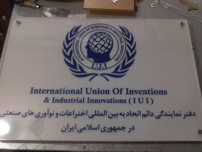 تابلو پشت در دفتر نمایندگی اختراعات بین المللی
