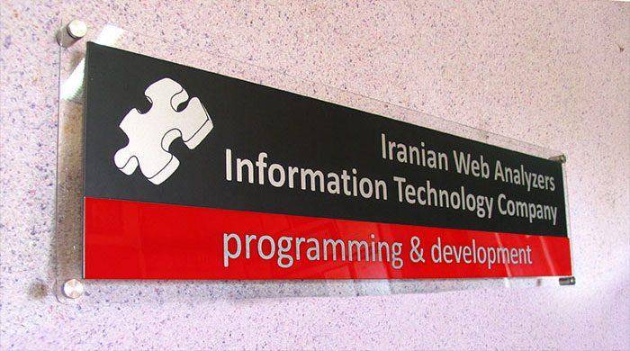 تابلو پشت شرکت طراحی سایت
