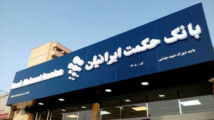 تابلو پلاستیک بانک حکمت شهرک شهید بهشتی