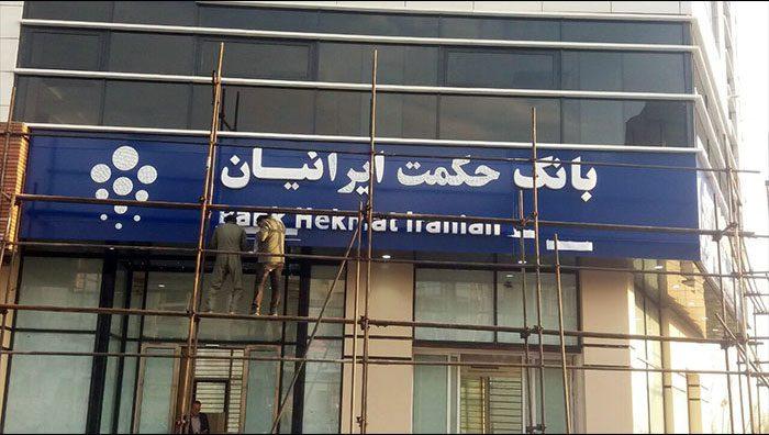 تابلو پلاستیک بانک حکمت ایرانیان