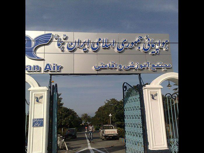 تابلو چلنیوم ایران ایر