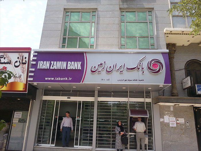 تابلو چلنیوم بانک ایران زمین شعبه تهرانپارس