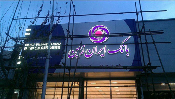 تابلو چلنیوم بانک ایران زمین