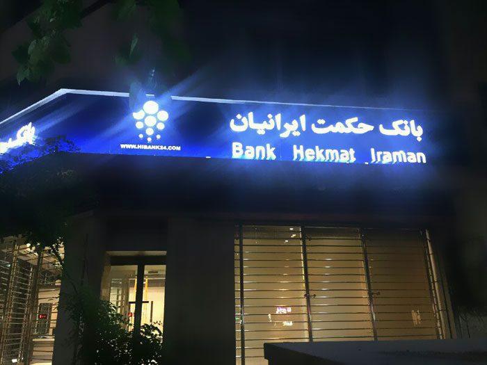 تابلو چلنیوم بانک حکمت در شب