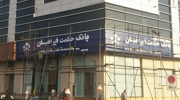 تابلو چلنیوم بانک حکمت ایرانیان
