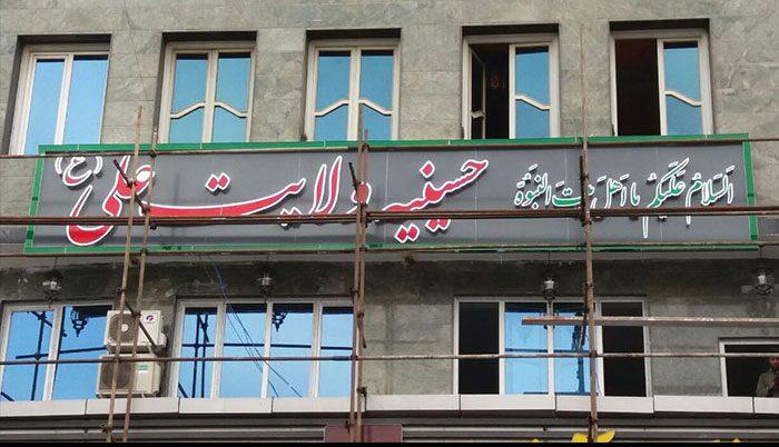 تابلو چلنیوم حسینیه