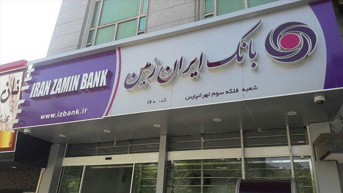 تابلو کامپوزیت بانگ ایران زمین تهرانپارس