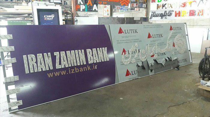 تابلو کامپوزیت بانک ایران زمین در کارگاه