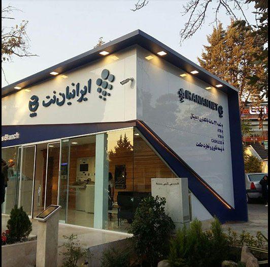 تابلو کامپوزیت ایرانیان نت | تابلوسازی برند تابلو
