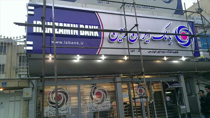 تابلو کامپوزیت بانک ایران زمین