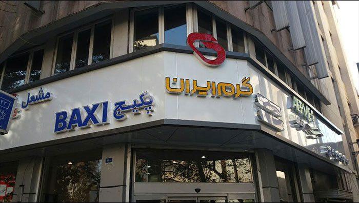 تابلو کامپوزیت گرم ایران