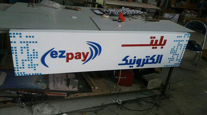 تابلو کامپوزیت پرداخت الکترونیک سیار