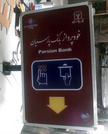 لایت باکس آلومینیومی خودپرداز بانک پارسیان