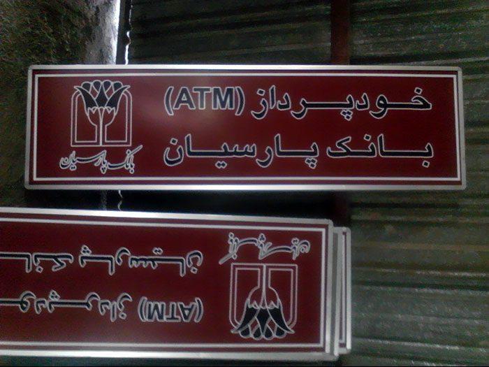 لایت باکس آلومینیومی خودپرداز ATM