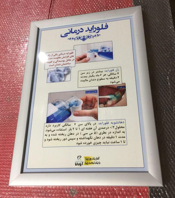 لایت باکس اسنپ فریم فلوراید درمانی