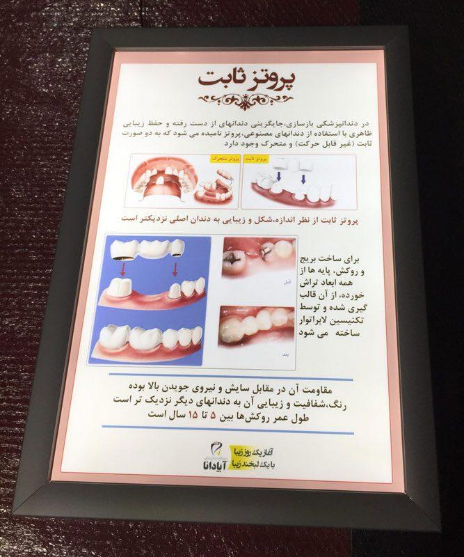 لایت باکس اسنپ فریم دندانپزشکی آپادانا