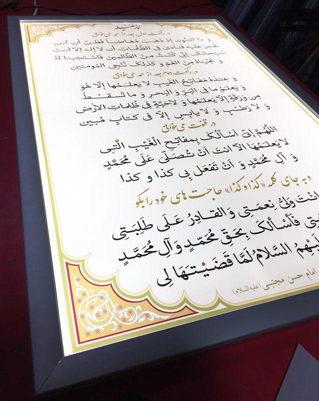 لایت باکس اسنپ فریم نماز غفیله برای مساجد