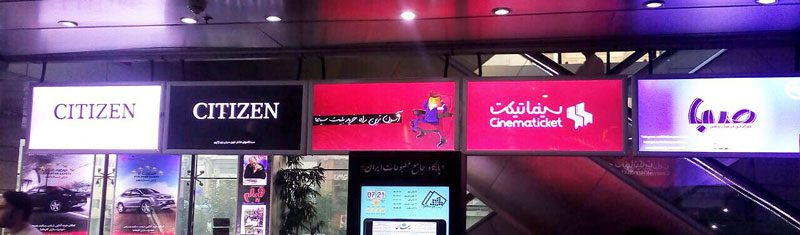 لایت باکس اسنپ فریم باغ کتاب تهران