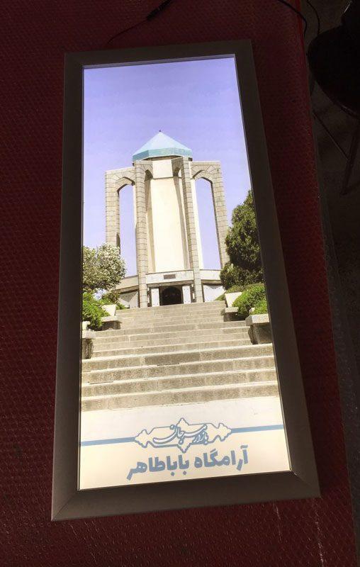 لایت باکس اسنپ فریم آرامگاه بابا طاهر
