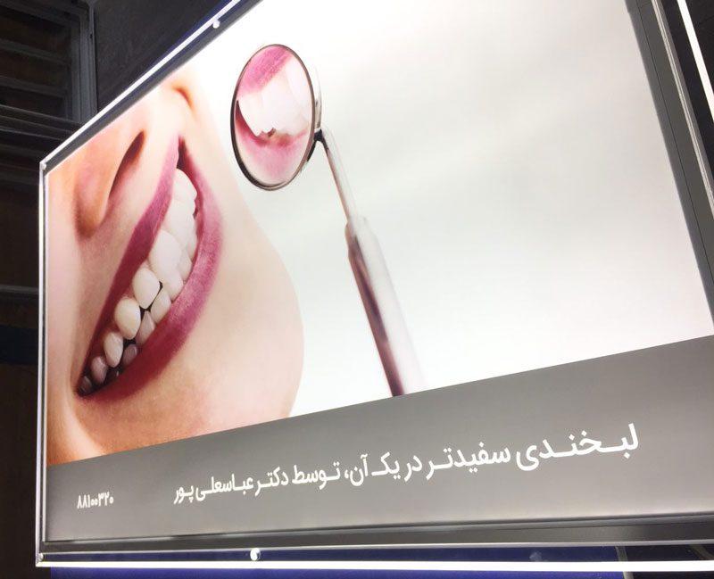 لایت باکس کریستالی دندانپزشکی